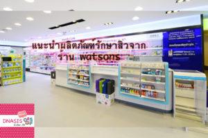 แนะนำผลิตภัณฑ์รักษาสิวจากร้าน watsons ตัวเด็ดตัวดังต้องมี ใช้ดีบอกต่อ เวชสำอาง สกินแคร์ถูกและดี ครีมดารา สกินแคร์เกาหลี