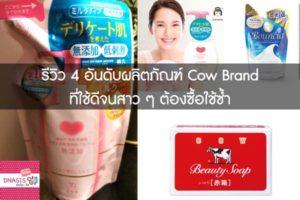 รีวิว 4 อันดับผลิตภัณฑ์ Cow Brand ที่ใช้ดีจนสาว ๆ ต้องซื้อใช้ซ้ำ #ใช้ดีบอกต่อ